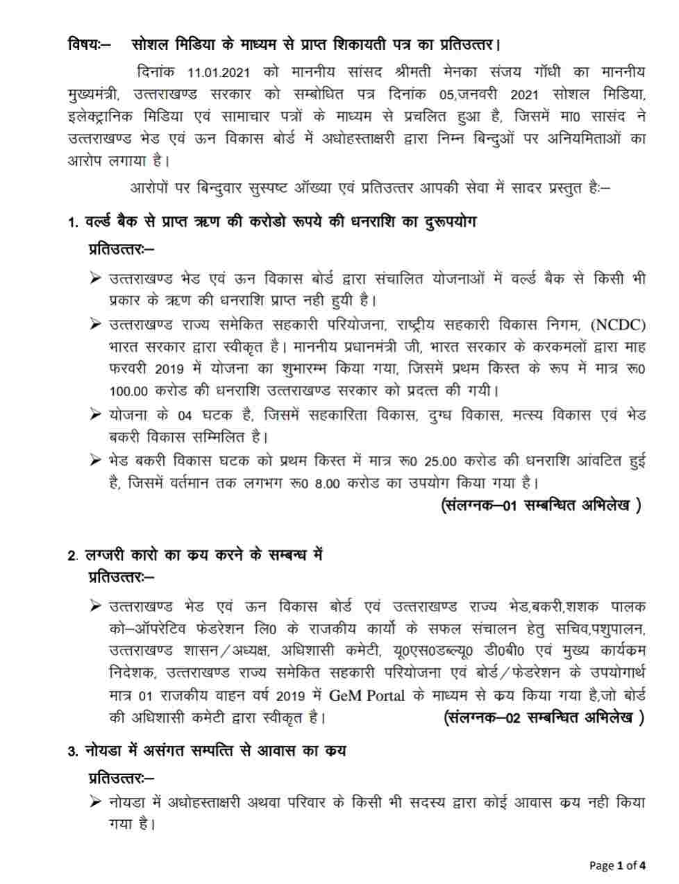 सांसद मेनका गांधी केआरोपों का बोर्ड के सीईओ डॉ.अविनाश आनंद ने दिया प्रतिउत्तर, दिया यह स्पष्टीकरण 2