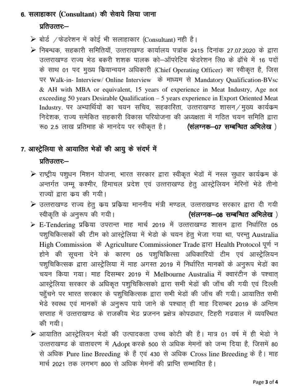 सांसद मेनका गांधी केआरोपों का बोर्ड के सीईओ डॉ.अविनाश आनंद ने दिया प्रतिउत्तर, दिया यह स्पष्टीकरण 4