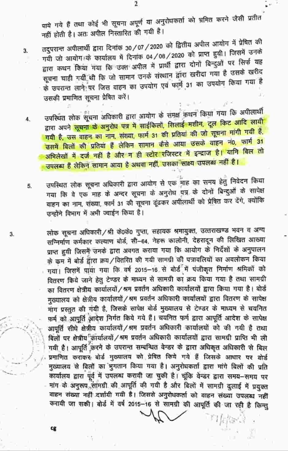 करोड़ों के बिल तो पहुंचे, लेकिन सामान नहीं! आयोग ने सचिव को दिए जांच के निर्देश- मोर्चा, कर्मकार कल्याण बोर्ड में करोड़ो रुपए के सामान परिवहन का है मामला 3