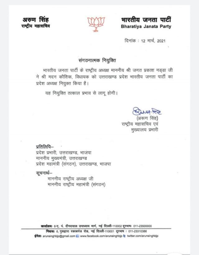 बड़ी खबर: भाजपा हाईकमान फुल एक्शन में, मदन कौशिक बने उत्तराखंड भाजपा के नए प्रदेश अध्यक्ष 2