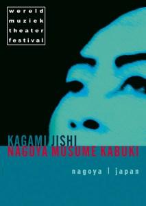 world music theatre nagoya musume kabuki helma_timmermans_graphic_design