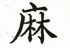 ChinesHsym