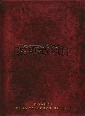 cover 01 Покадровое сравнение: Две Крепости Киноверсия <  data-recalc-dims=