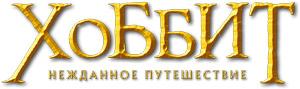 hobbit white Конкурс фотожаб по Хоббиту от Хеннет Аннун