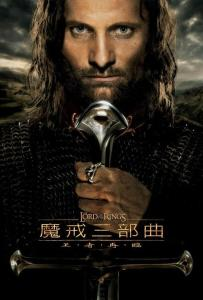 Teaser Aragorn Ch 203x300 Властелин Колец   Постеры