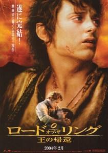 Teaser Frodo Jap 211x300 Властелин Колец   Постеры