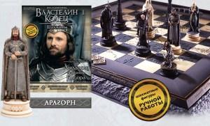 hero chess 300x181 Властелин Колец   коллекционные шахматы!