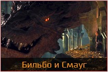 zhorzh 06 ЖОРЖ 2014: 7 номинаций для Хоббита 2!