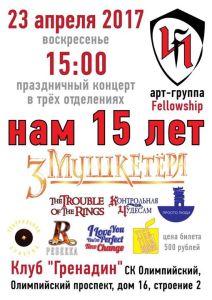 fellowship15 212x300 Арт группе Fellowship 15 лет   юбилейный концерт!