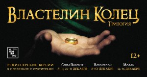 lotr kino 300x157 Трилогия ВК на большом экране   дополнительный сеанс в Питере!