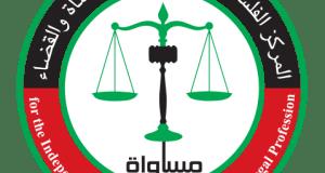 هيئة مكافحة الفساد حراك آل تميم الداري