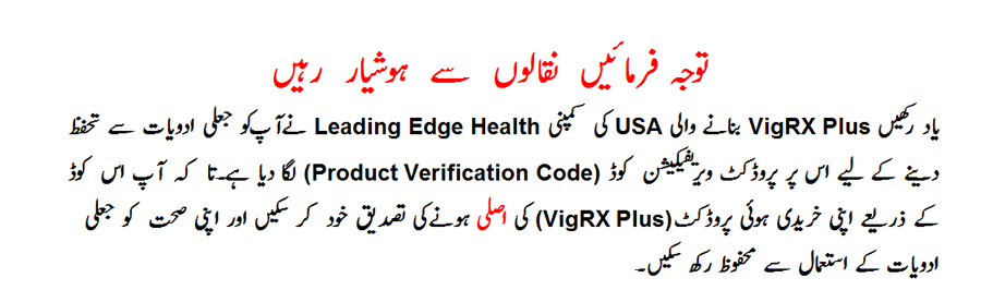 Buy Original Vigrx Plus in Pakistan with Authentication Code