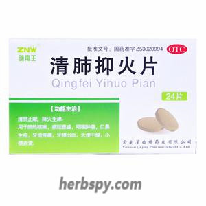 Qing Fei Yi Huo Pian treat excessive phlegm due to ung heat cough chinese mediicine Qing Fei Yi Huo Pian treat excessive phlegm due to ung heat ...