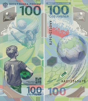 Billet de banque de 100 roubles en référence à la Coupe du Monde 2018