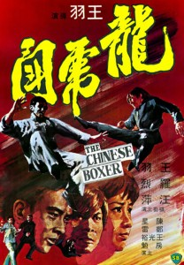 The Chinese Boxer, from Shaw Brothers
