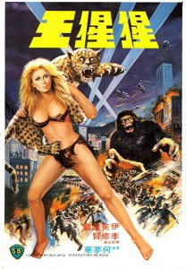 The original HK poster for The Mighty Peking Man (1977)