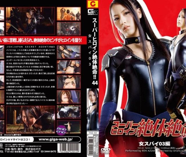 R18 Super Heroine In A Desperate Situation Vol 44 Female Spy