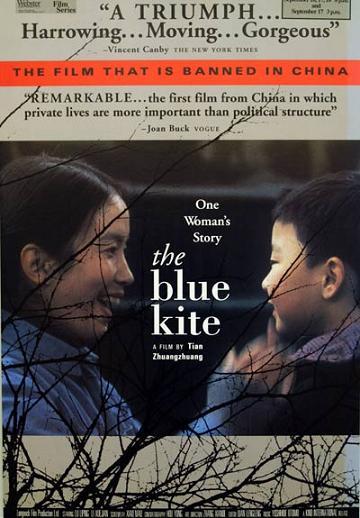 1993 - 藍風箏 - The Blue Kite