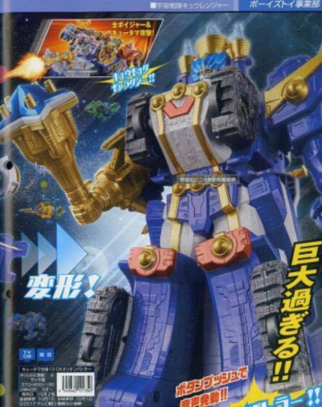 2017 : Uchu Sentai Kyuranger 20046595