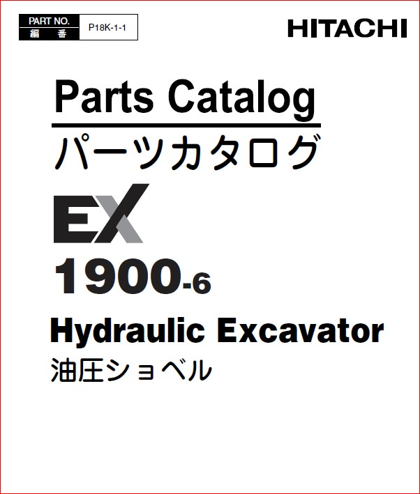 Hitachi Ex1900-6 Excavator Parts Catalog Manual SN 001001