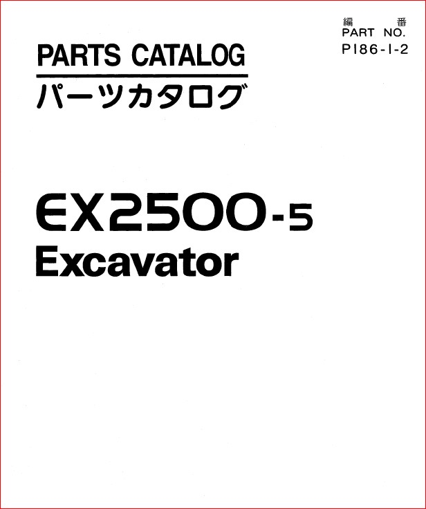 Hitachi Ex2500-5 Excavator Parts Catalog Manual SN 000501
