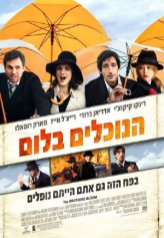 The Brothers Bloom Poster Hebrew