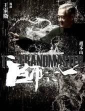 The-Grandmasters-Character-Poster