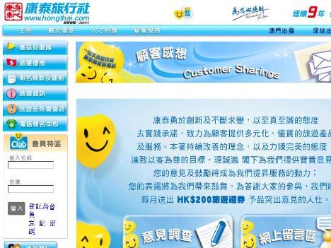 www.hongthai.com