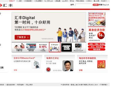 圖片搜尋: 香港銀行