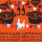八戸ブイヤベースフェスタ2013.まとめreport