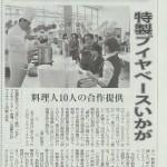 特製ブイヤベースいかが? 7/20~7/21「夏のブイヤベースレストラン」開店です!
