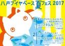 八戸ブイヤベース 夏フェス2017!やります。