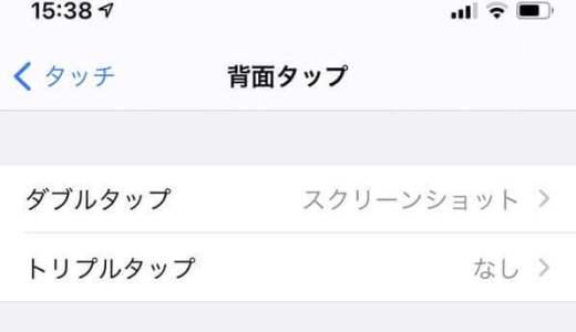 iOS14には『背面タップ』機能があるぞ!マジで便利!