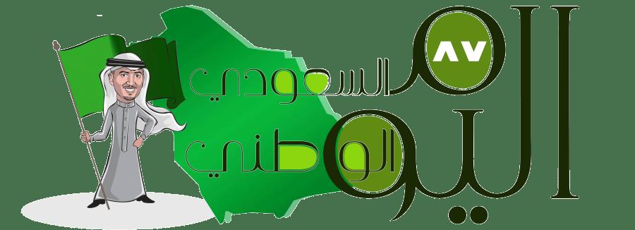 رمزيات و صور عن اليوم الوطني السعودي 87 مجلة هي