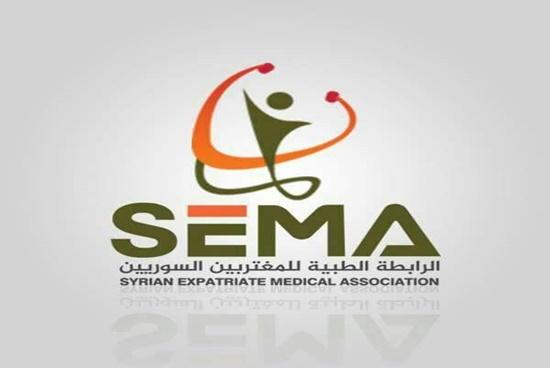 Sema Sarf Malzeme / Medical Consumables İhale Duyurusu
