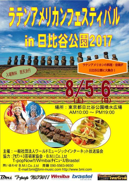 ラテンアメリカフェスティバル in 日比谷公園 2017