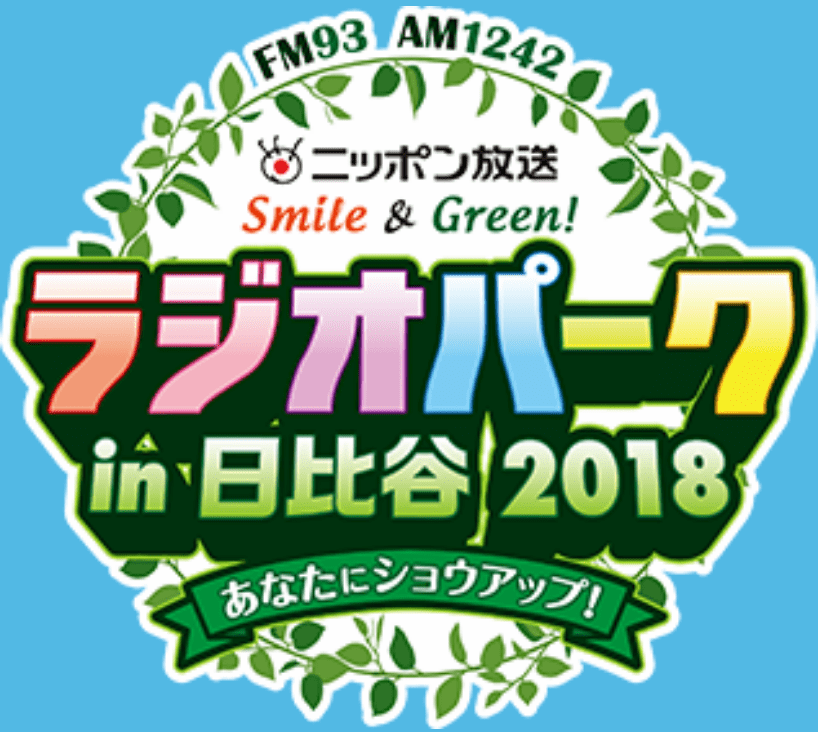 Smile & Green!ラジオパーク in 日比谷2018~あなたにショウアップ!