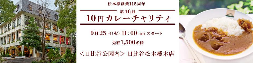第46回10円カレーチャリティ