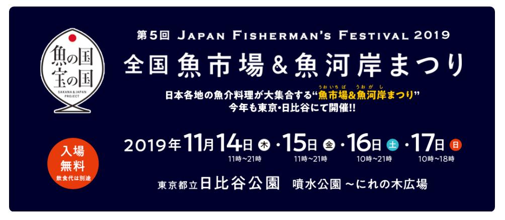 第5回ジャパン フィッシャーマンズ フェスティバル 2019 ~全国魚市場&魚河岸まつり~
