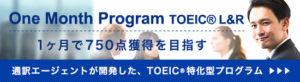 1ヶ月でTOEIC750を目指すOne Month Program TOEIC
