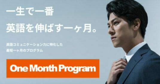 1ヶ月で英語を伸ばすOne Month Program