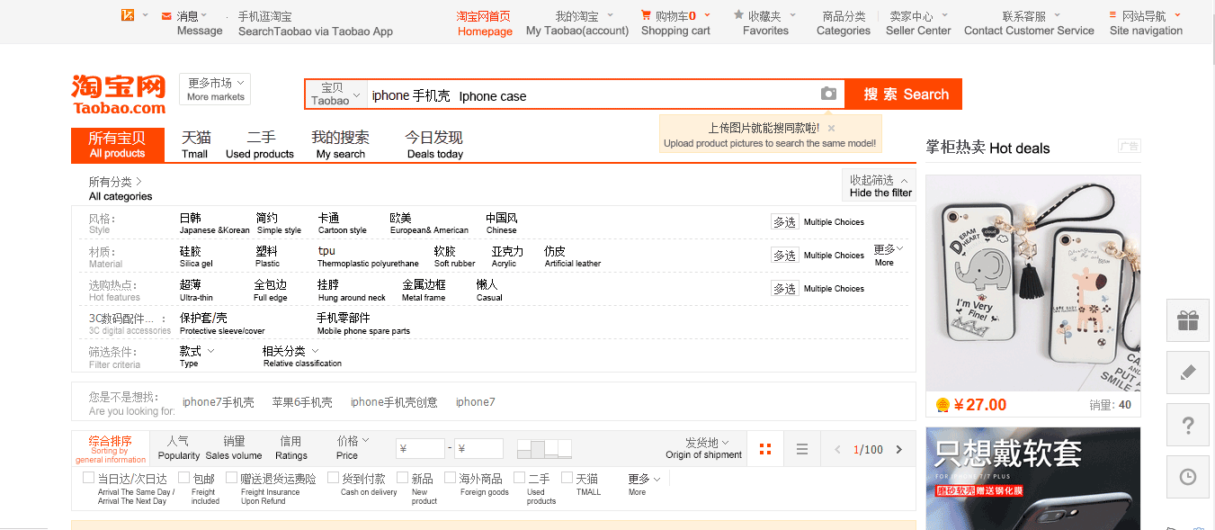 taobao lobby page d'acceuil
