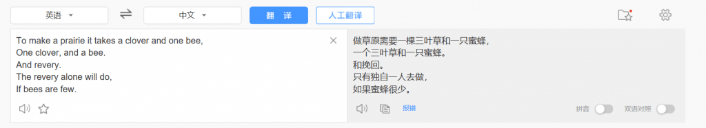 systeme detraduction automatique baidu translate