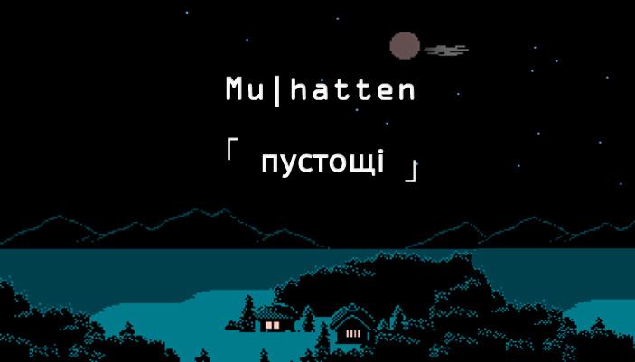 Joe Hawley's 'Mulhatten' debuts「 пустощі 」