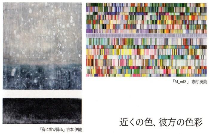 K'sコンセプト 志村英美と吉本伊織展 -近くの色、彼方の色彩-  Hidemi Shimura