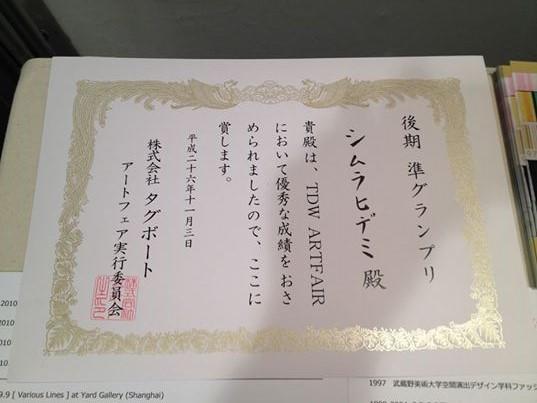 TDW art fair 2014 終了しました  Hidemi Shimura
