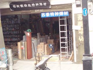 蘇州DIY通り Suzhou DIY Street 2 蘇州, アーティストインレジデンス Hidemi Shimura