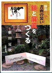 浮かし額 作品制作用メモ Hidemi Shimura