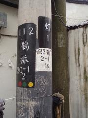 かわいいドア Cute Doors No.1 蘇州, アーティストインレジデンス Hidemi Shimura