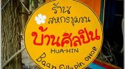 Apart: Baan Sillapin Artists Village in Hua Hin